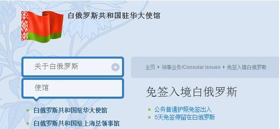 白俄罗斯将对中国公民实行免签 最长可停留30天