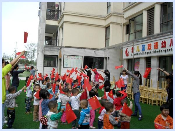 遂宁市爱儿篮双语幼儿园