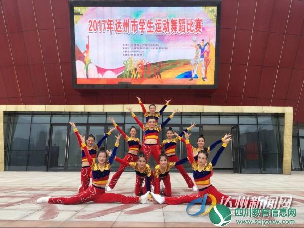 宣汉中学健美操队荣获2017年达州市学生运动舞蹈比赛第一名