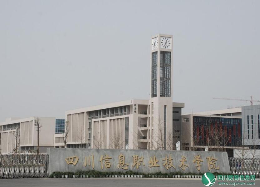 四川信息技术学院
