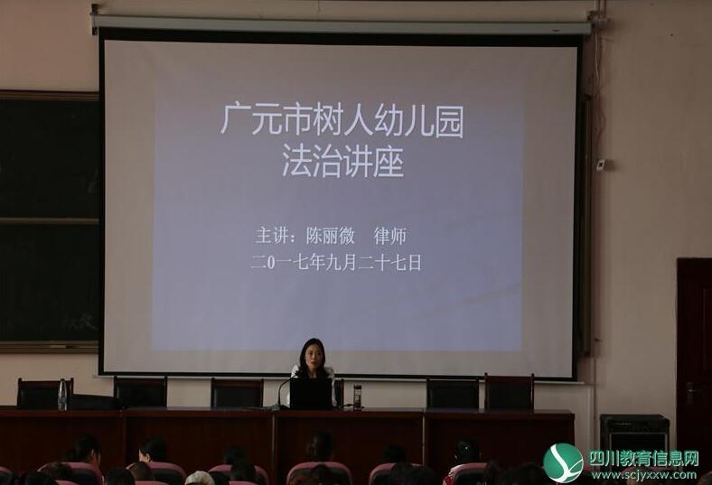 市树人幼儿园开展法律知识专题讲座