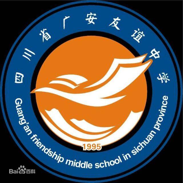 四川省广安友谊中学