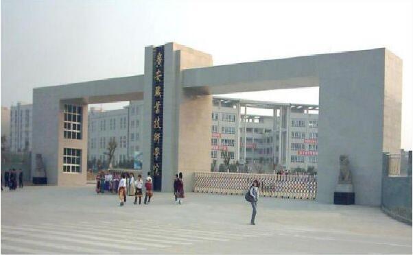 广安职业技术学院2017年招生章程