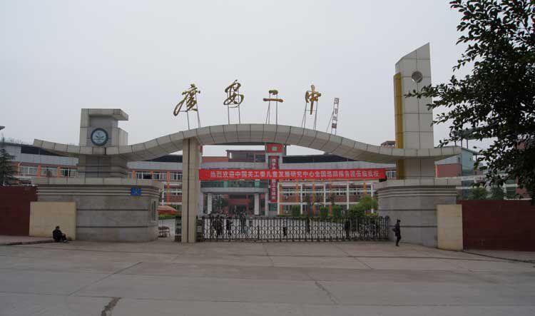 四川省广安第二中学校