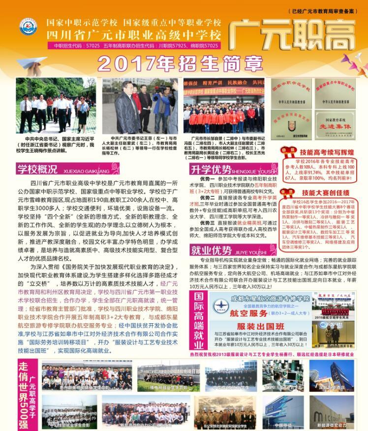 广元市职业高级中学2017招生简章