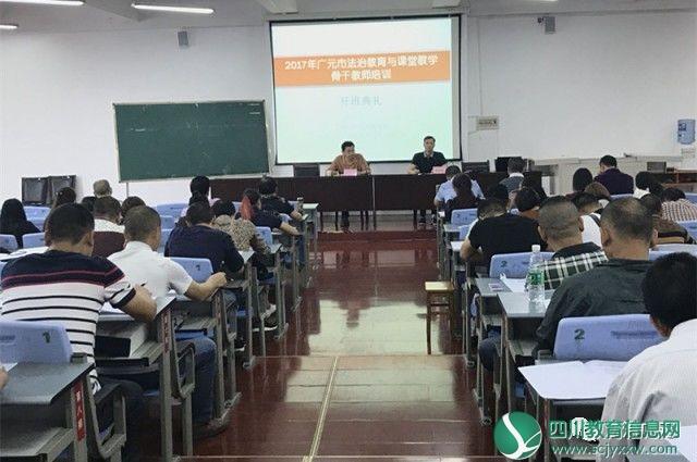 广元市举办法治教育与课堂教学骨干教师培训