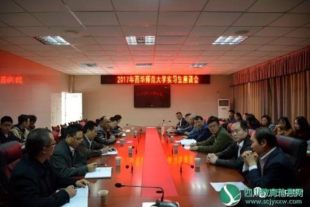 西华师范大学领导莅临广元中学看望实习教师