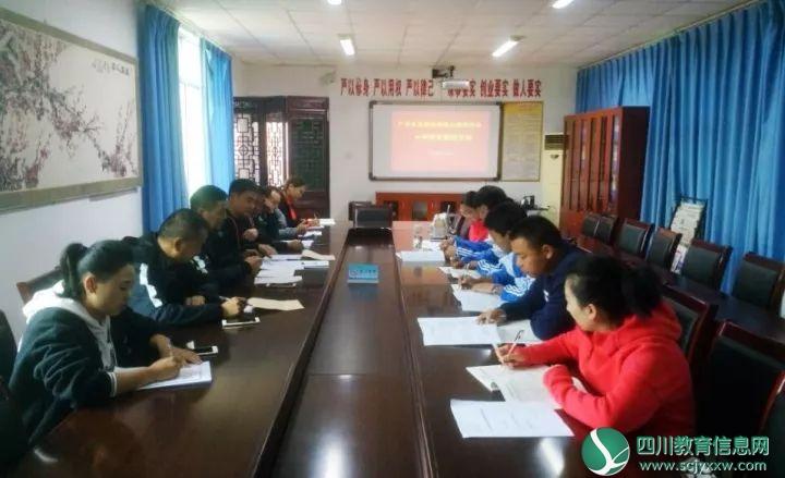 广元市实验小学与广元外国语学校联合教研体育专场