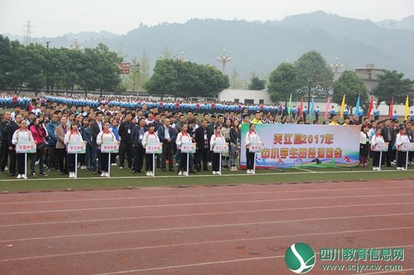 夹江县2017年中小学生田径运动会圆满闭幕