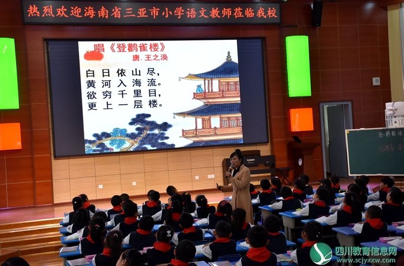乐师附小海南省三亚市小学语文骨干教师到我校参加研修活动