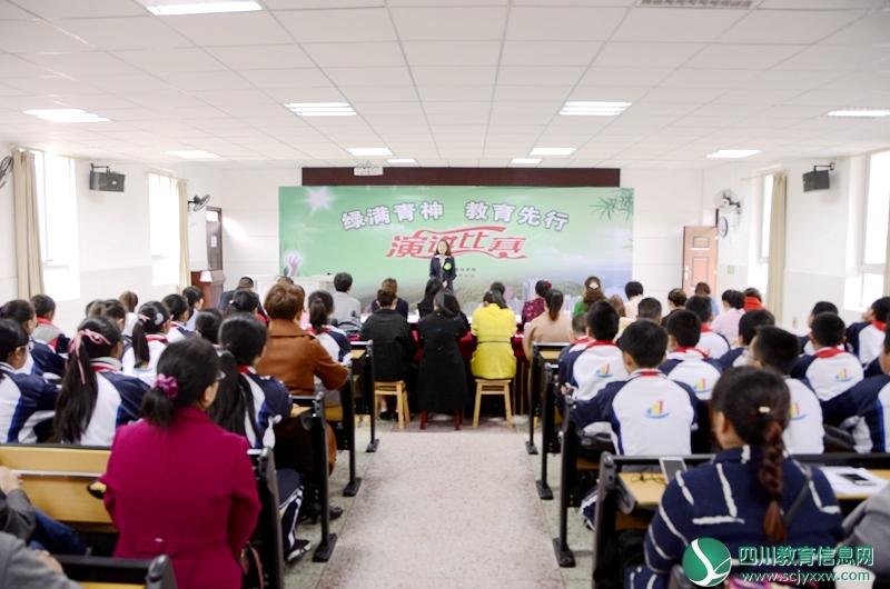 """青神县教体局开展""""绿满青神 教育先行""""演讲比赛"""