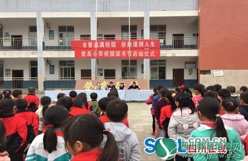 广元苍溪登高小学首届读书节启动