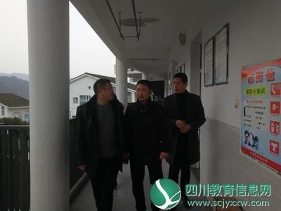 什邡市教育局安办检查指导红白小学安全工作