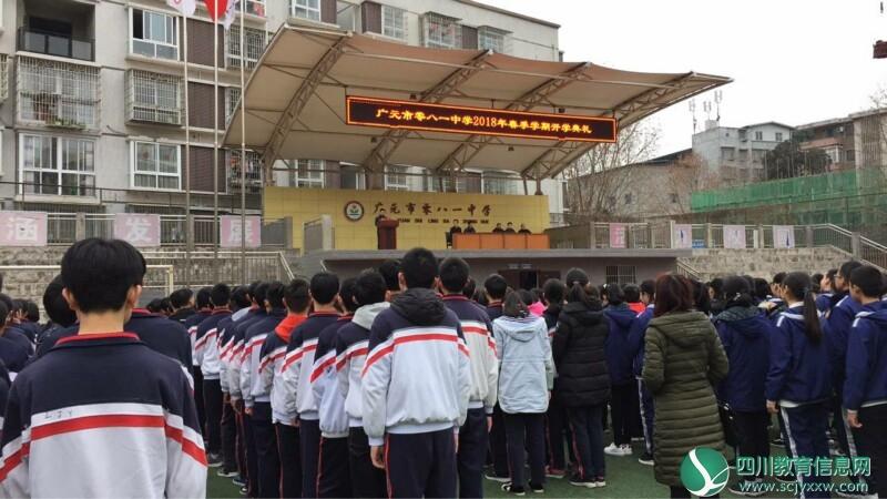 市零八一中学举行2018年春季学期开学典礼