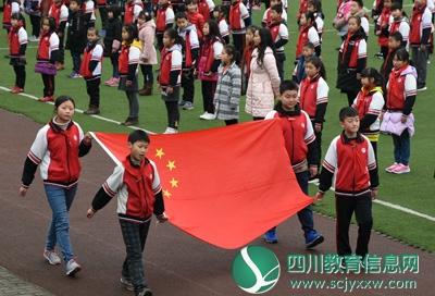 什邡市红白小学举行2018年春季开学典礼