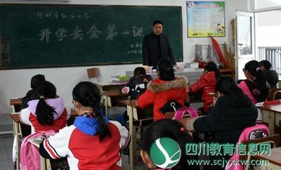 什邡市红白小学开展开学安全第一课