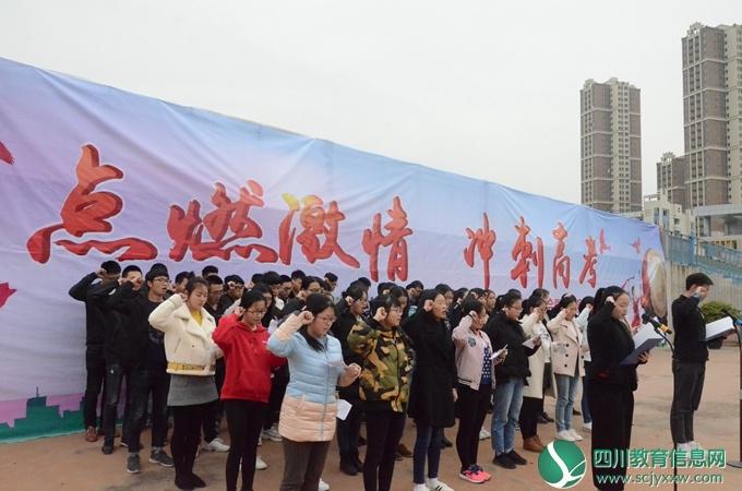 武胜中学举行高2018届高考冲刺誓师大会
