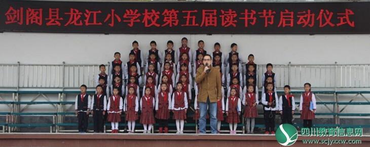 """剑阁县龙江小学开展以""""书香润心灵 ,阅读促成长""""为主题的第五届读书节"""