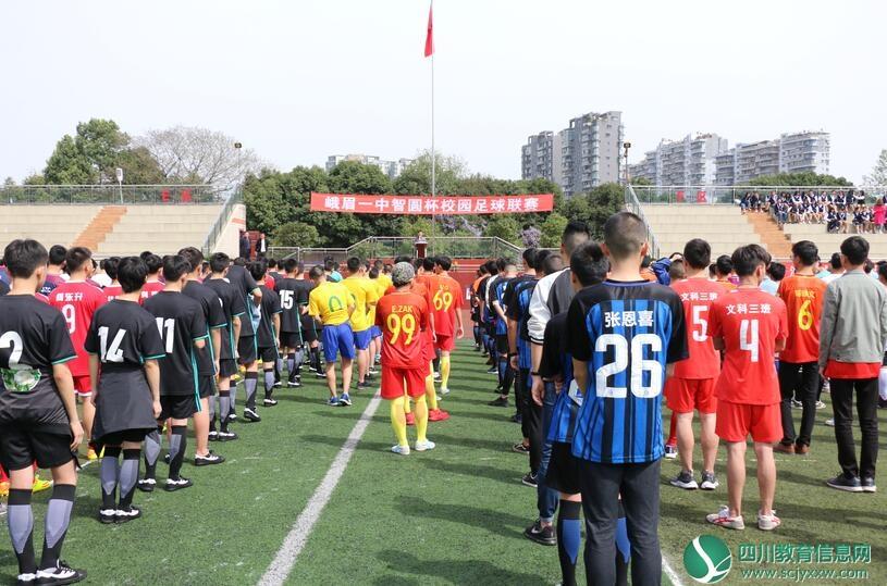 """峨眉一中""""智圆杯""""首届校园足球联赛正式开赛"""