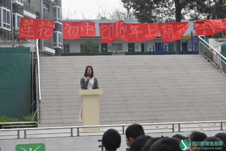 莲花初中举行2018年上期春季开学典礼