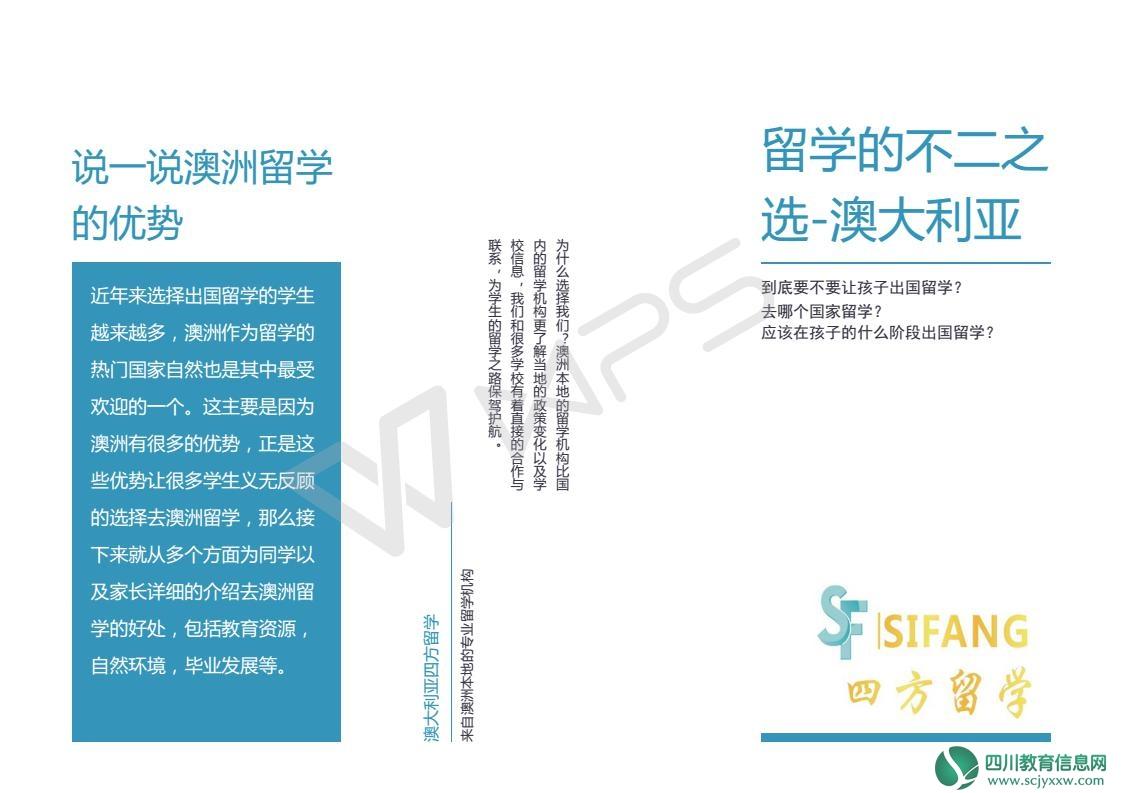 四方<a href=http://www.scjyxxw.com/chuguoliuxue/ target=_blank class=infotextkey>留学</a>_01.jpg