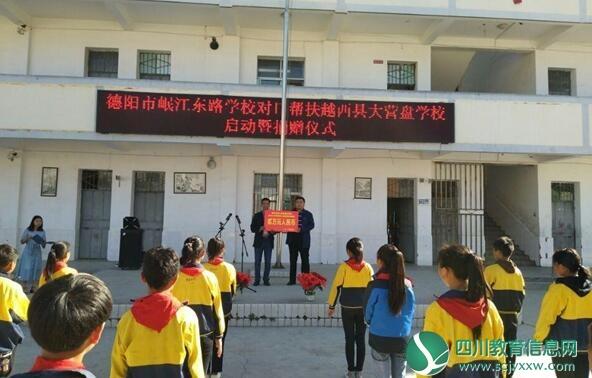 岷江东路逸夫学校到越西县大营盘学校开展教育文化交流