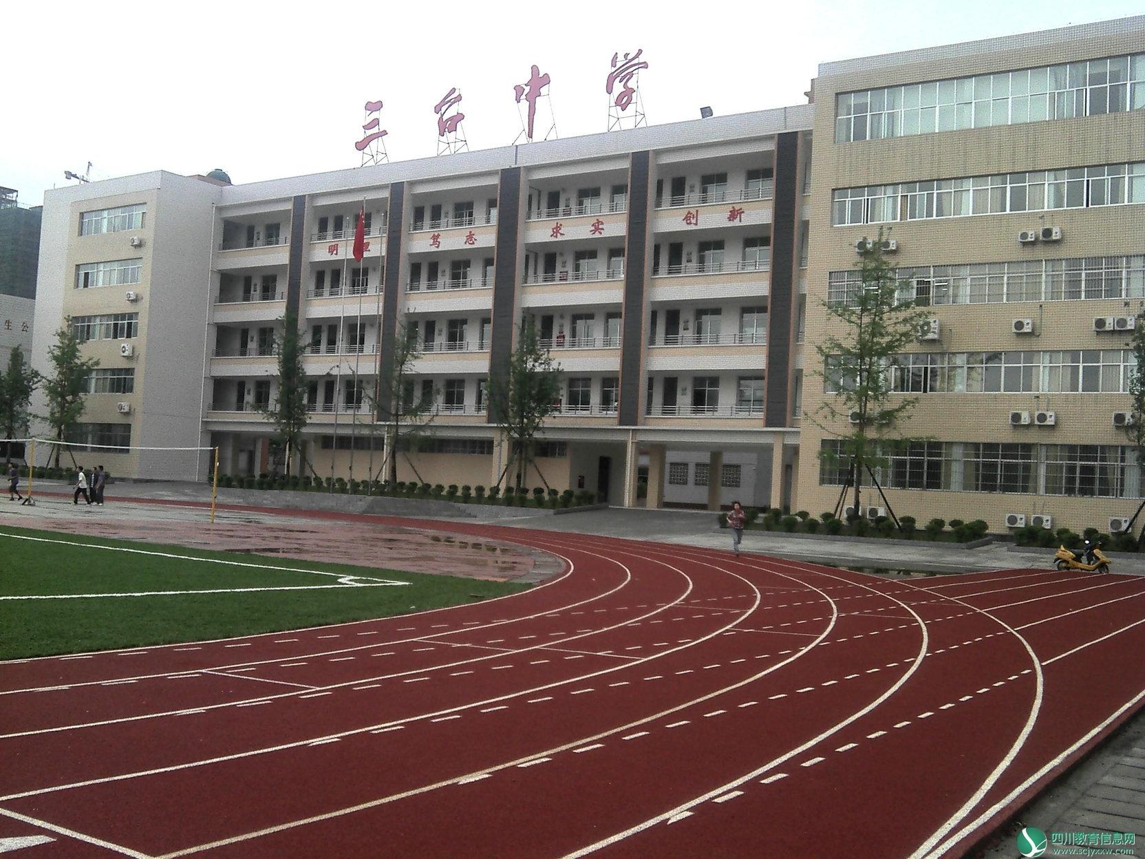 绵阳三台中学
