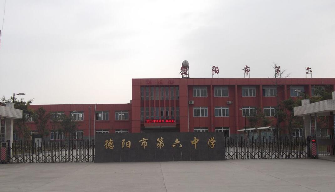 德阳市第六中学