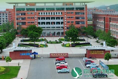 四川省德阳外国语学校