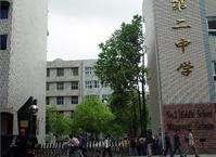绵阳市第二中学