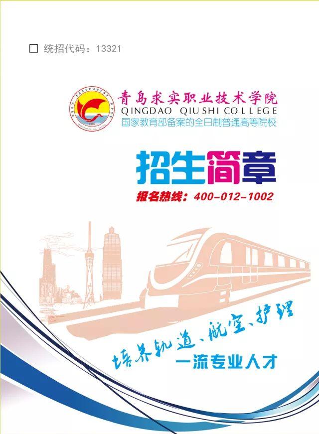 青岛求实职业技术学院2018招生简章