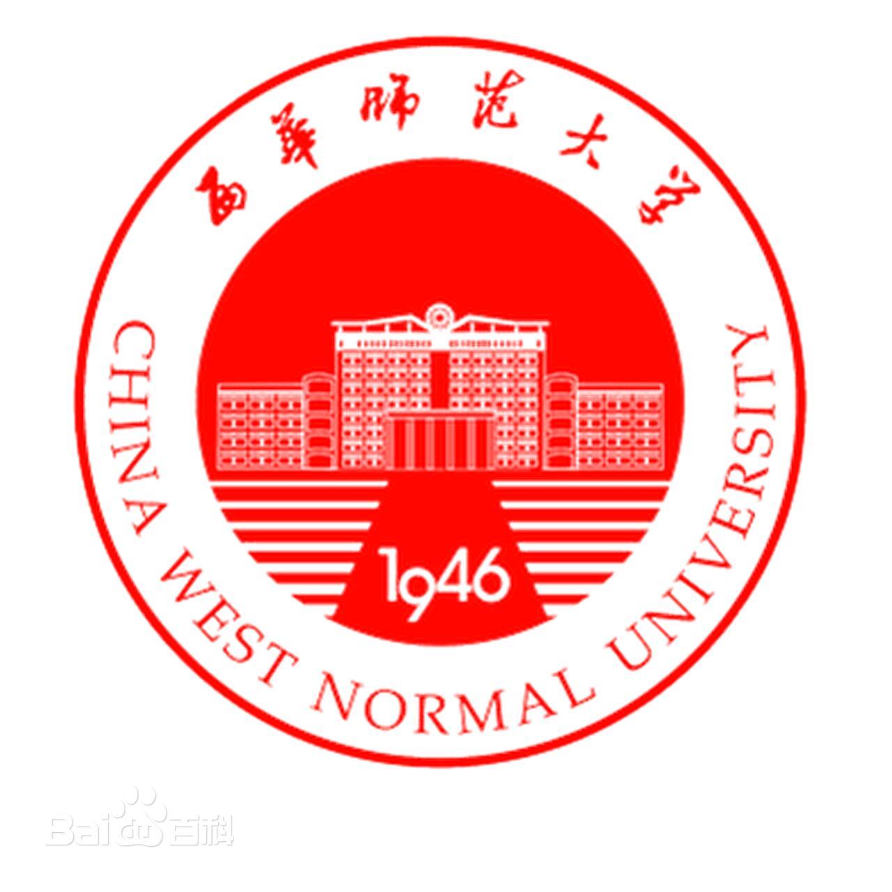 西华师范大学欢迎您