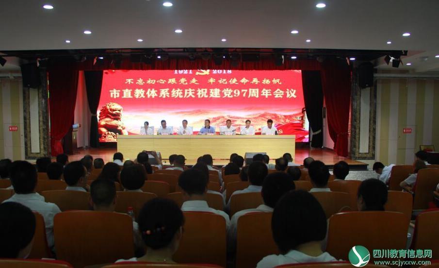 绵阳市直教体系统庆祝中国共产党成立97周年会议召开