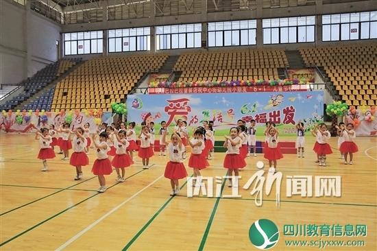 """隆昌市中心街幼儿园:开展庆""""六一""""活动"""