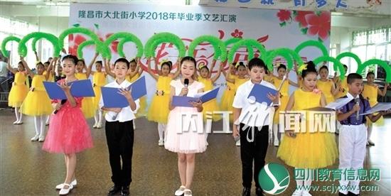 隆昌市大北街小学:毕业季活动丰富多彩
