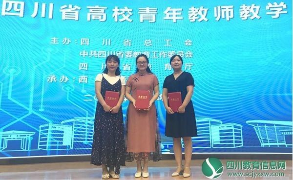 西华师大教师在第四届四川省高校青年教师教学竞赛中喜获佳绩