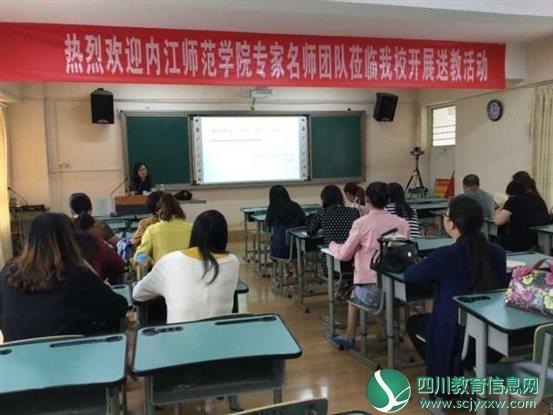 内江师范学院专家团队赴茂县七一民族中学开展教育扶贫活动