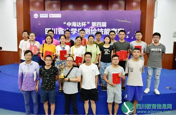 西华师大学子在第四届四川省大学生测绘技能大赛中获佳绩