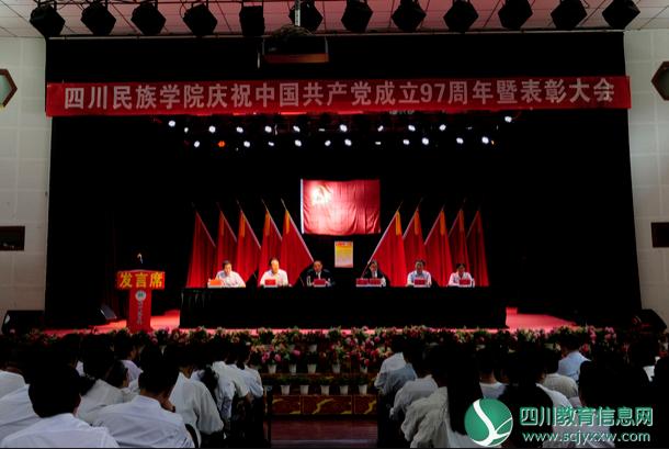 四川民族学院召开庆祝中国共产党成立97周年暨表彰大会
