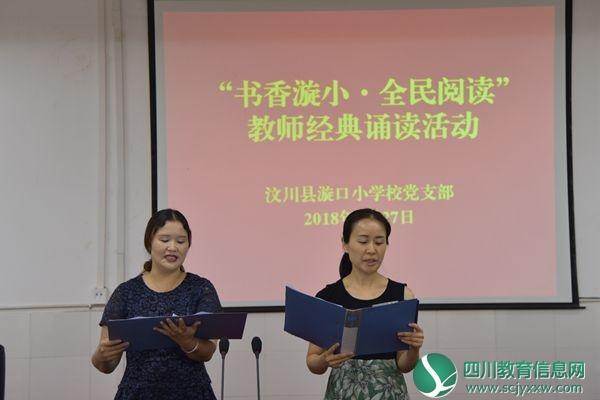 """汶川县漩口小学校开展 """"书香漩小,全民阅读""""教师经典诵读活动"""