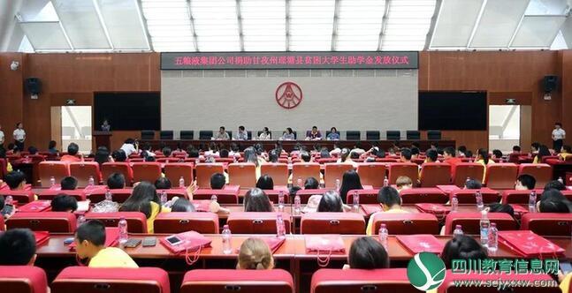 五粮液向甘孜州理塘县贫困大学生捐赠助学金