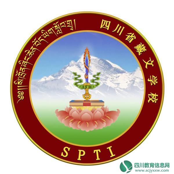 四川省藏文学校