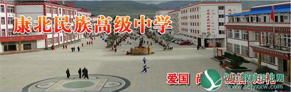 康北民族高级中学校