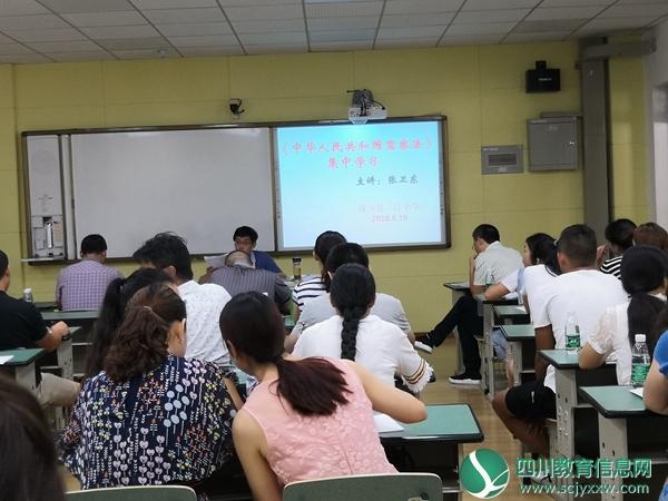 汶川县三江小学校开展《中华人民共和国监察法》学习活动