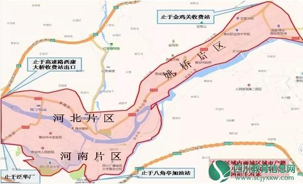 看过来!2018年雅安雨城区城区公办幼儿园招生公告