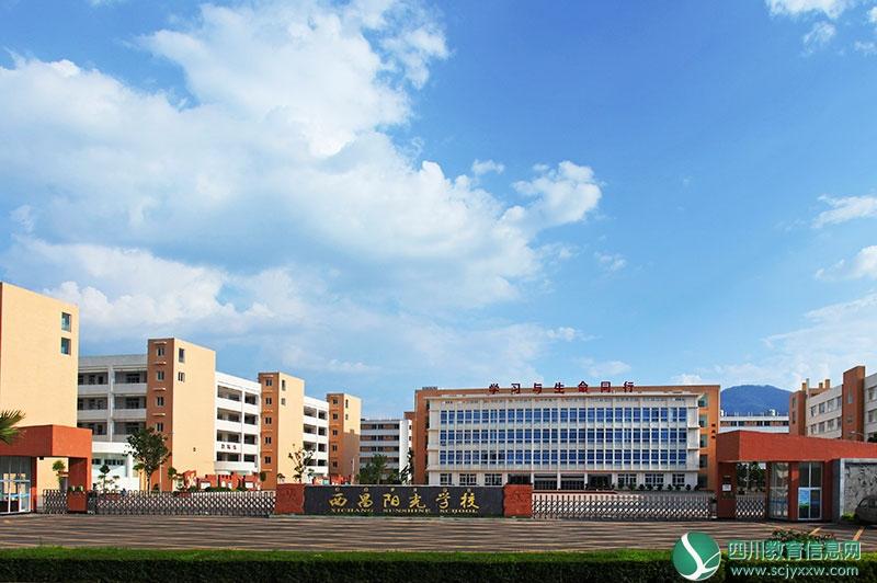 西昌阳光学校