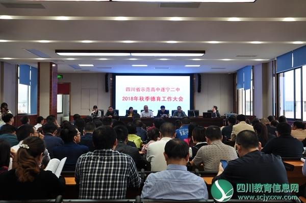 遂宁二中举行2018年秋季德育工作会暨班主任表彰大会