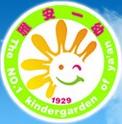 雅安市雨城区第一幼儿园