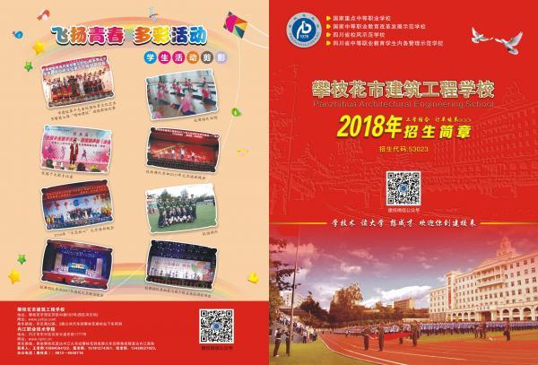 攀枝花市建筑工程学校 2018年招生简章