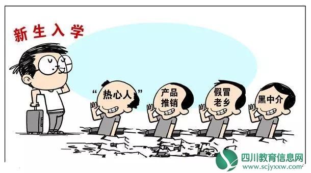 """教育部发出今年第5次预警,为""""萌新""""送上防骗攻略"""